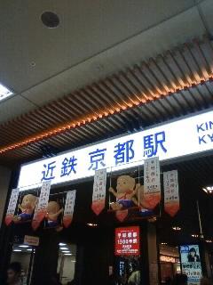 京都駅に!