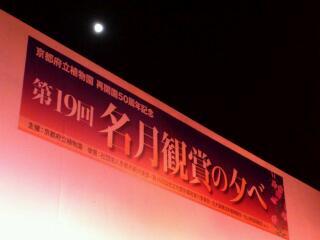 名月鑑賞の夕べ