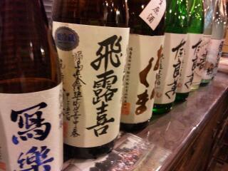 福島を飲む