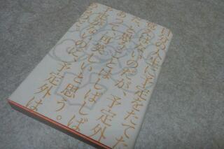 本のまくら